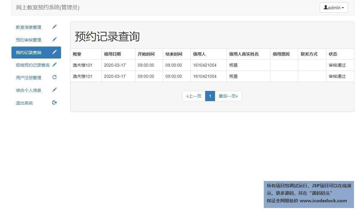 源码码头-SSM教室预约管理系统-管理员角色-预约记录查询