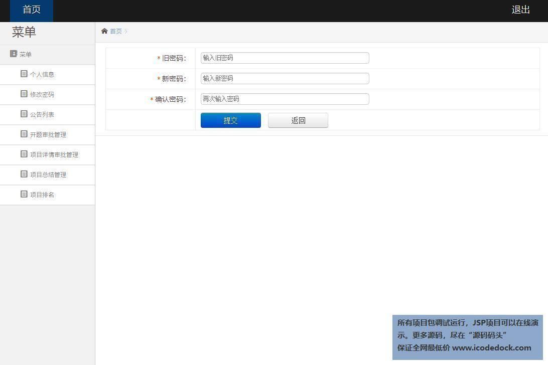 源码码头-SSM教师师资管理系统-教师角色-修改密码
