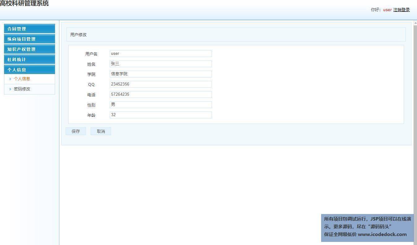 源码码头-SSM教师科研信息管理系统-用户角色-个人信息管理