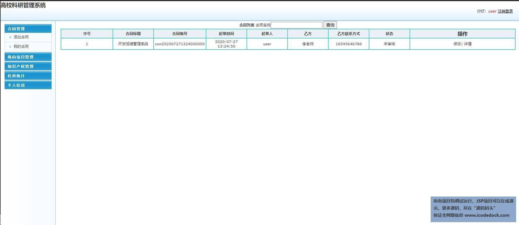 源码码头-SSM教师科研信息管理系统-用户角色-本人合同管理