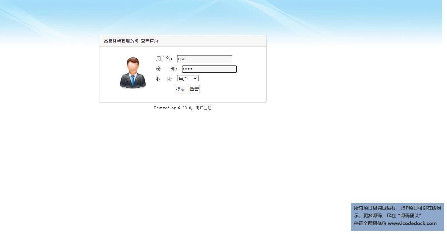 源码码头-SSM教师科研信息管理系统-用户角色-用户登录