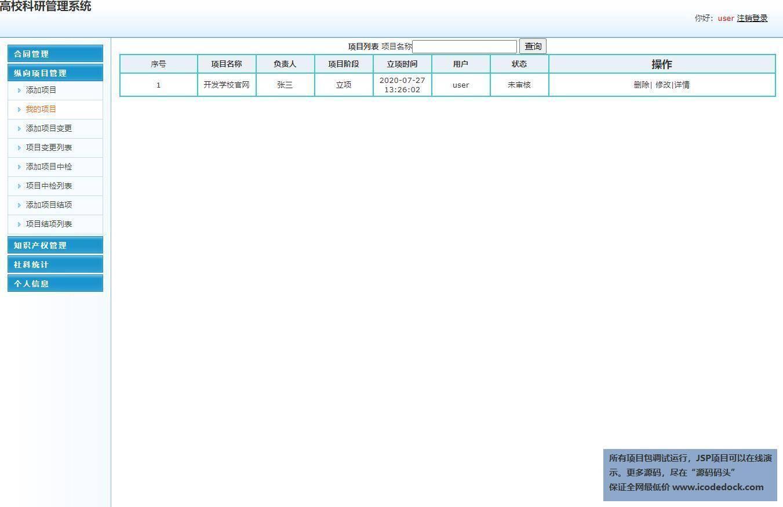 源码码头-SSM教师科研信息管理系统-用户角色-项目管理