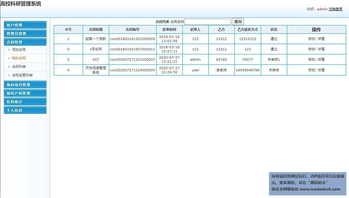 源码码头-SSM教师科研信息管理系统-管理员角色-合同管理