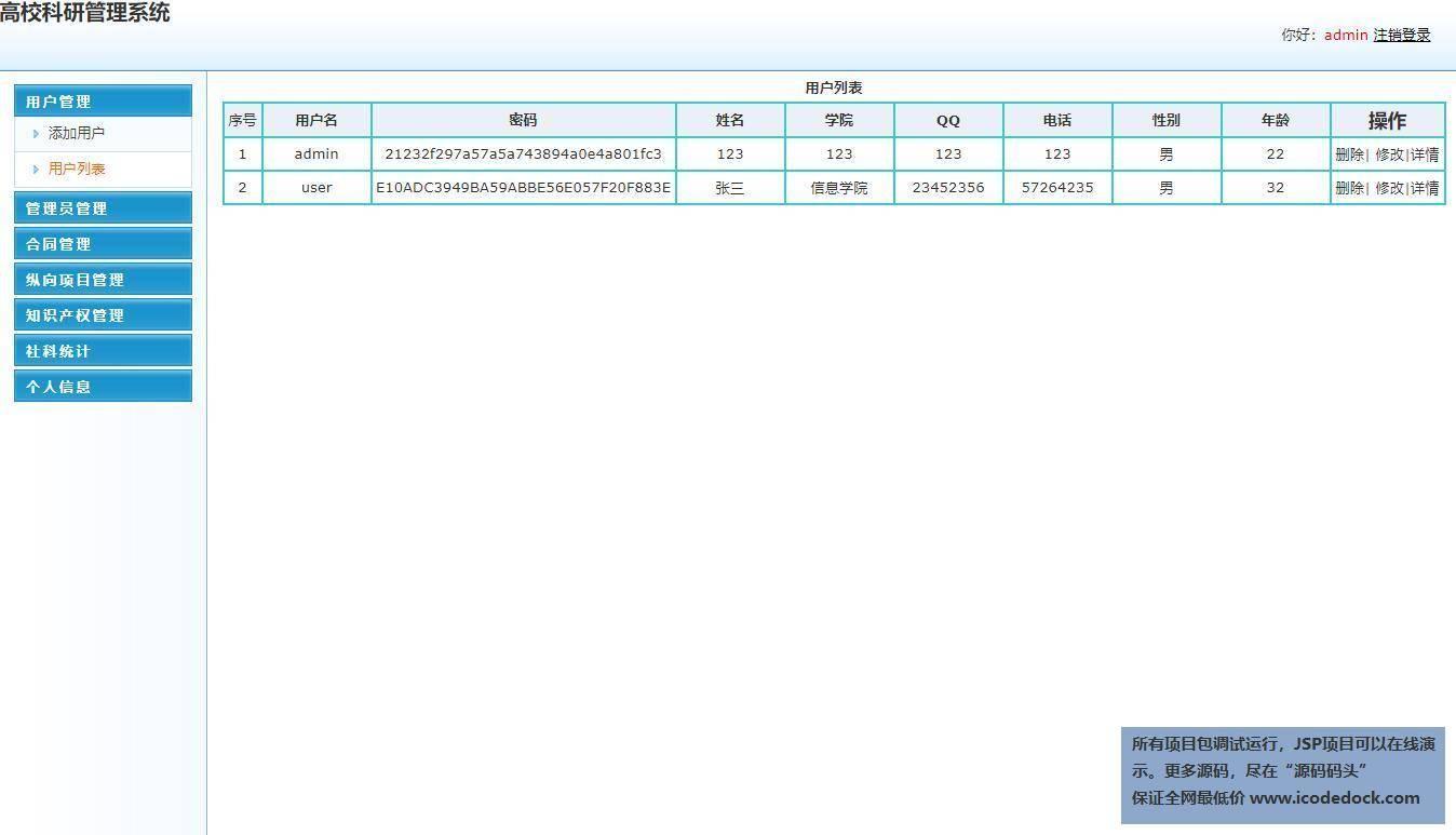 源码码头-SSM教师科研信息管理系统-管理员角色-用户列表管理