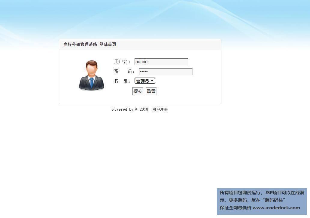 源码码头-SSM教师科研信息管理系统-管理员角色-管理员登录
