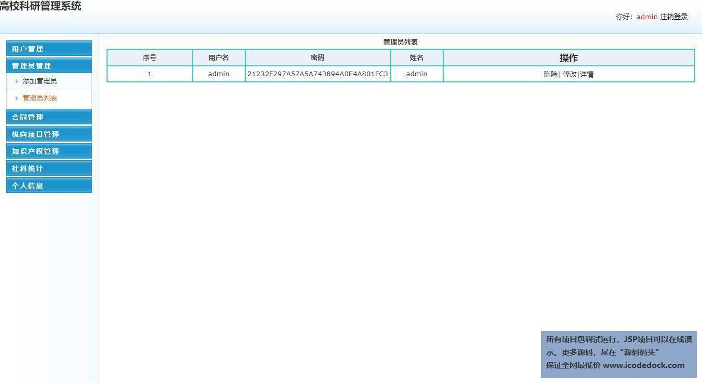 源码码头-SSM教师科研信息管理系统-管理员角色-管理员管理