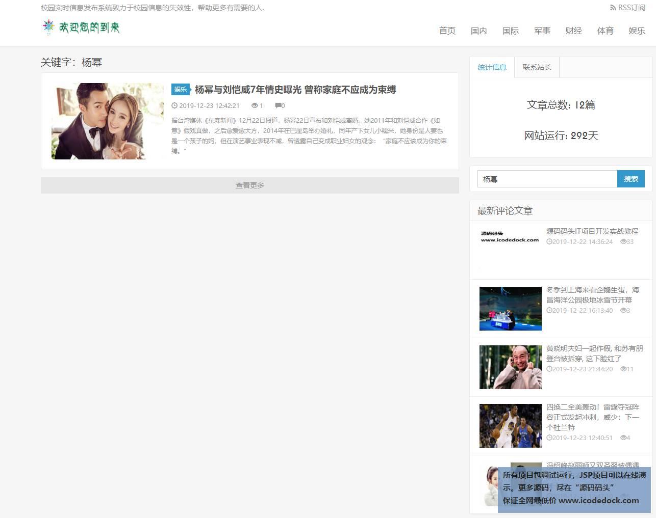源码码头-SSM新闻发布管理系统-用户角色-新闻搜索