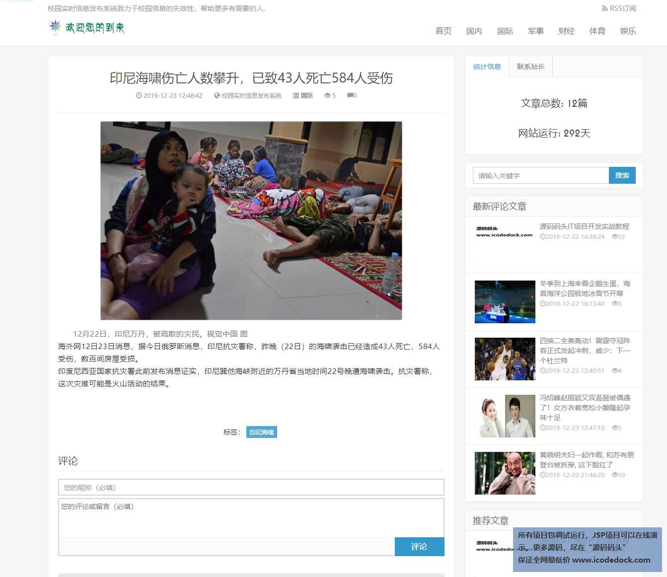源码码头-SSM新闻发布管理系统-用户角色-查看新闻