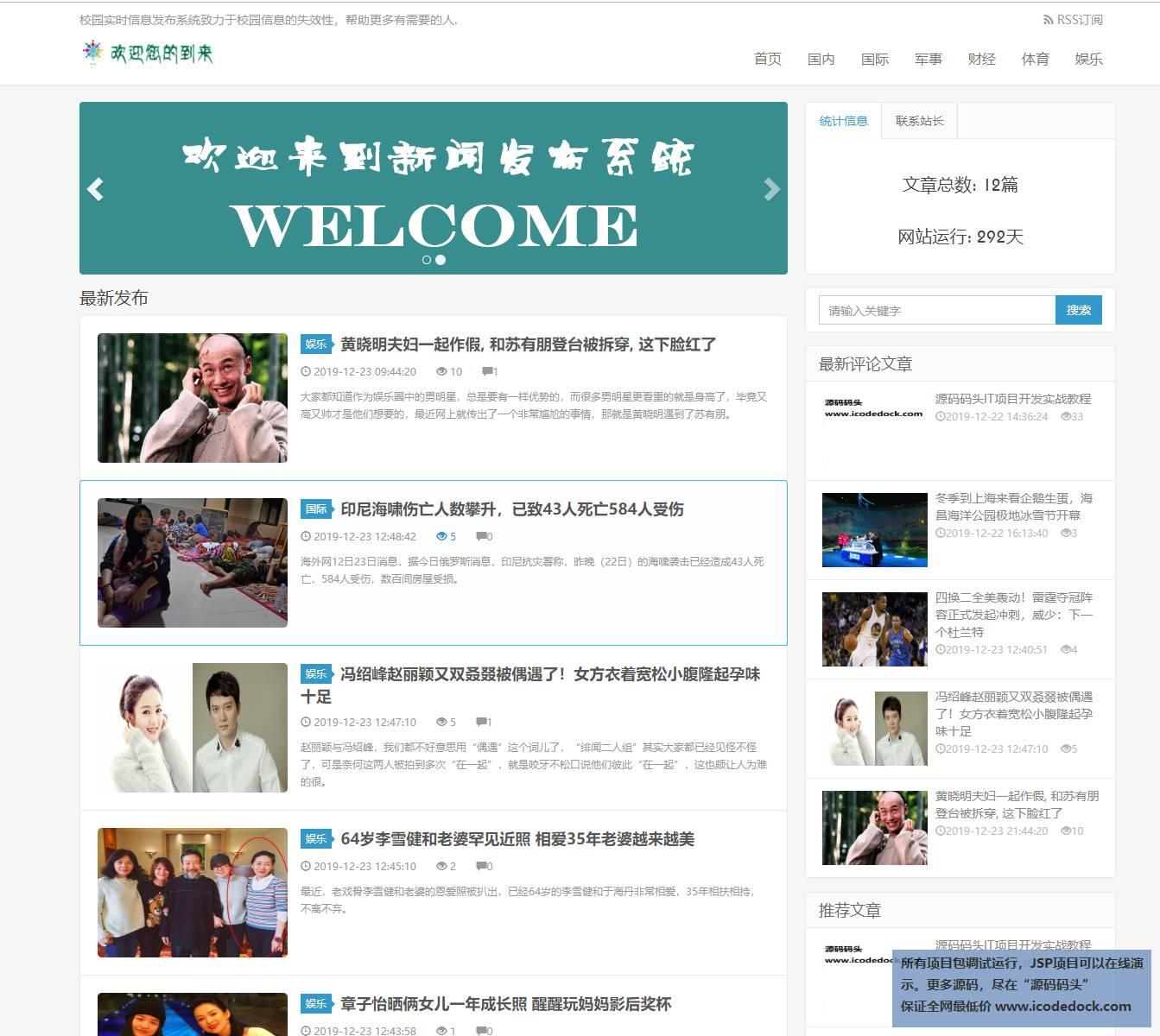 源码码头-SSM新闻发布管理系统-用户角色-用户首页