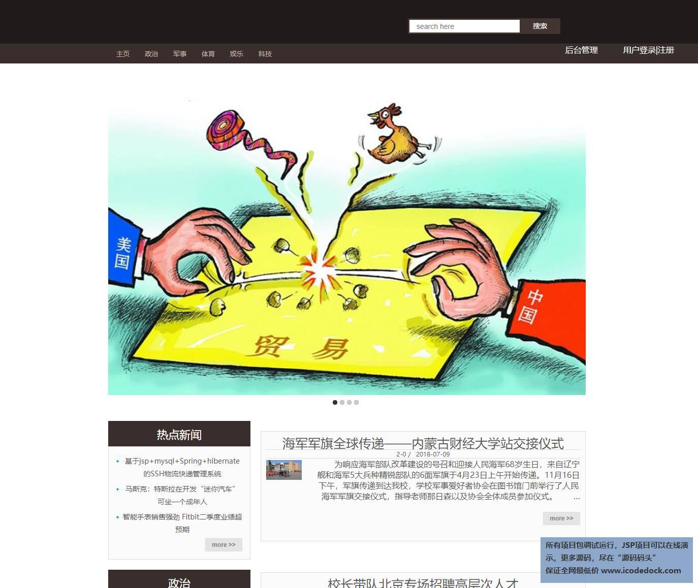 源码码头-SSM新闻网站管理系统-用户角色-新闻主页
