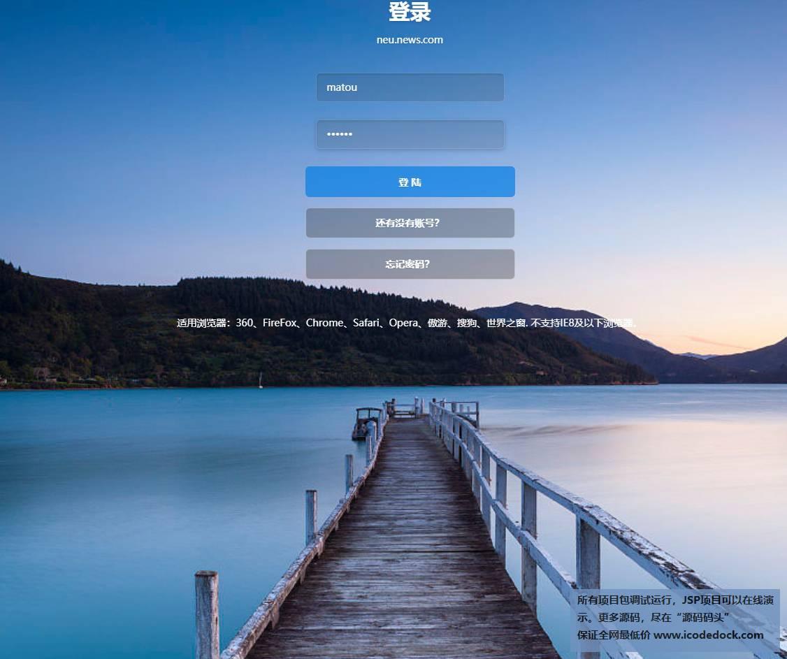 源码码头-SSM新闻网站管理系统-用户角色-用户登录