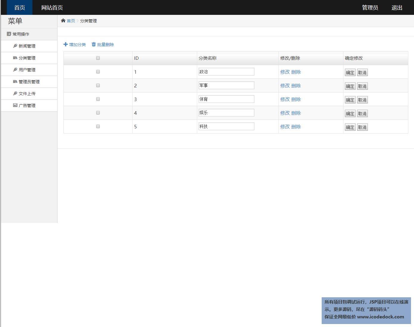 源码码头-SSM新闻网站管理系统-管理员角色-类别管理