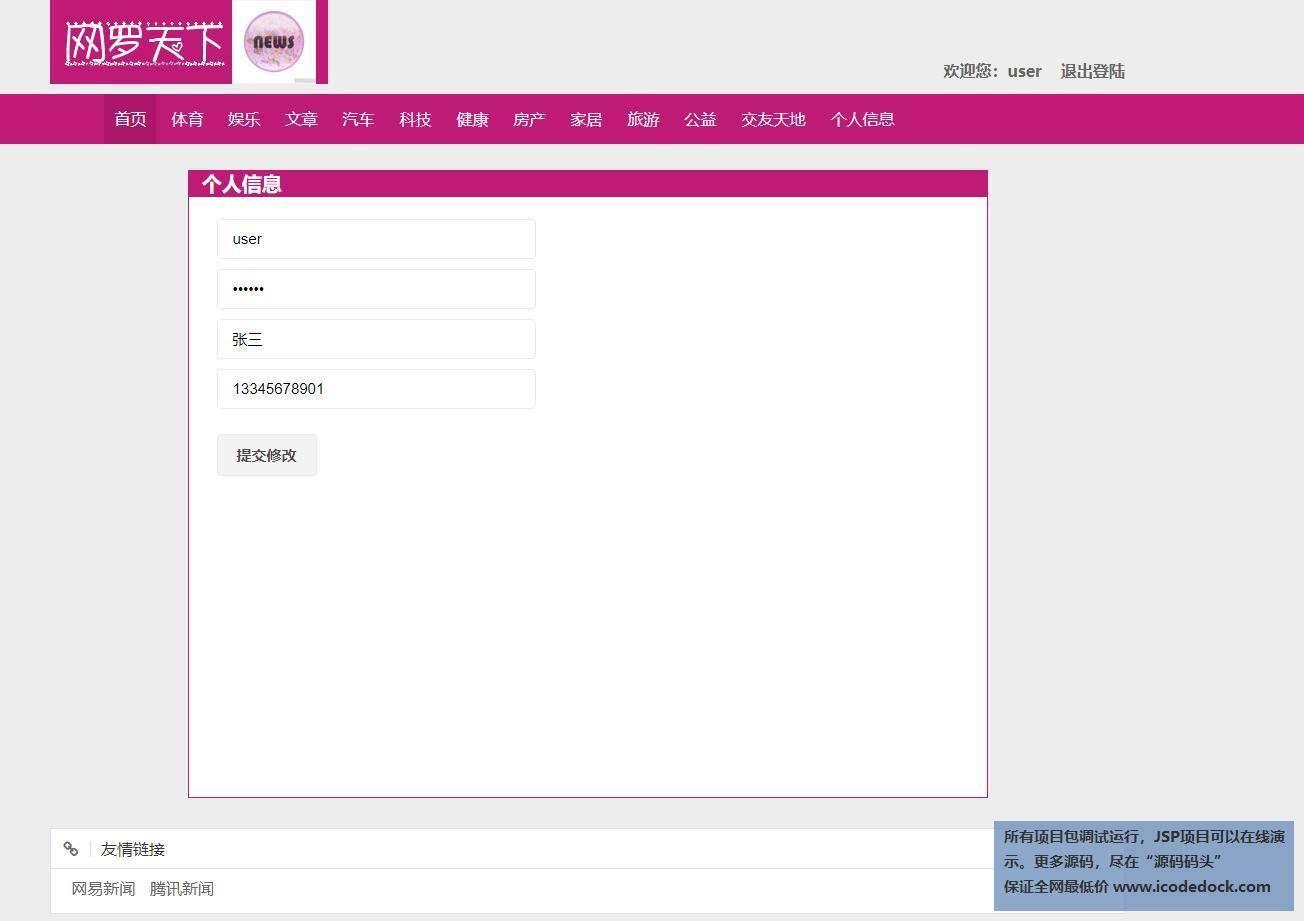 源码码头-SSM新闻资讯网站管理系统-用户角色-查看个人信息