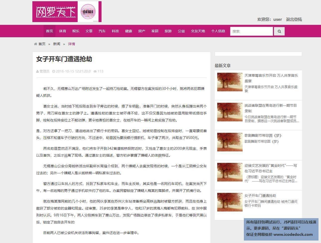 源码码头-SSH新闻资讯网站管理系统-用户角色-查看某一个新闻