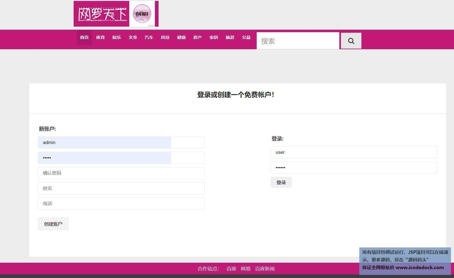 源码码头-SSM新闻资讯网站管理系统-用户角色-用户登录注册