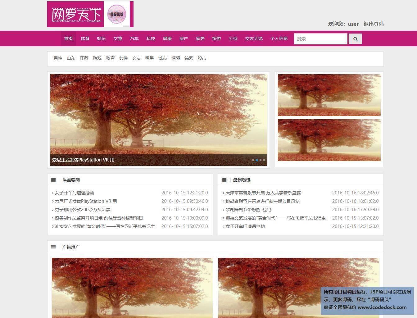 源码码头-SSH新闻资讯网站管理系统-用户角色-用户首页