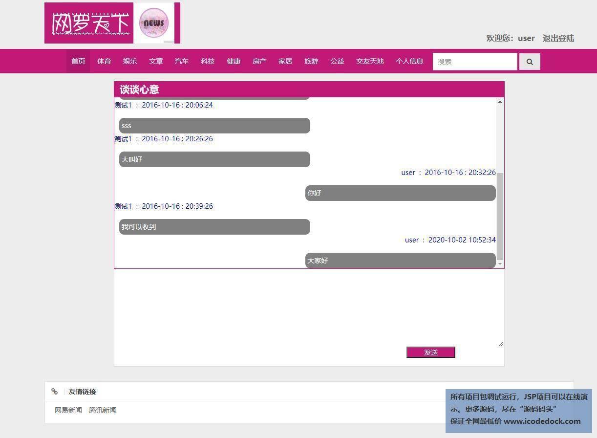 源码码头-SSM新闻资讯网站管理系统-用户角色-群聊交友
