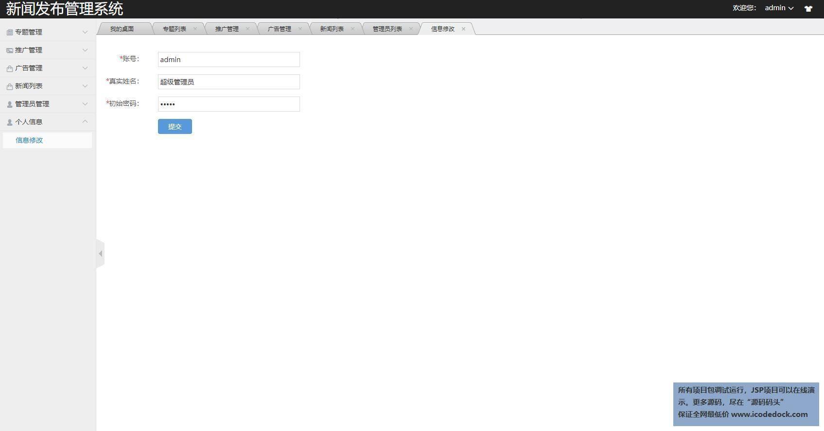 源码码头-SSH新闻资讯网站管理系统-管理员角色-信息修改
