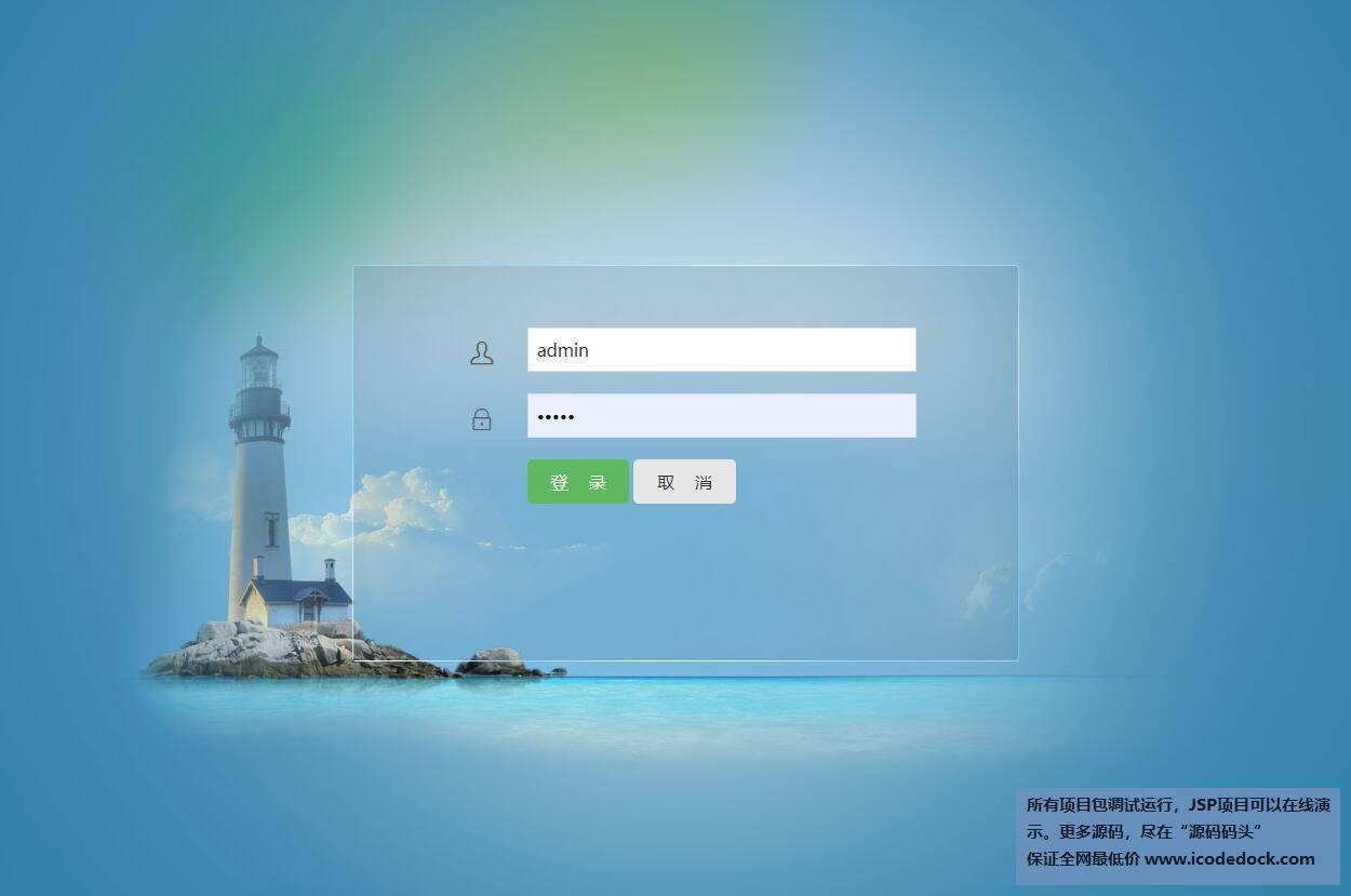 源码码头-SSH新闻资讯网站管理系统-管理员角色-管理员登录