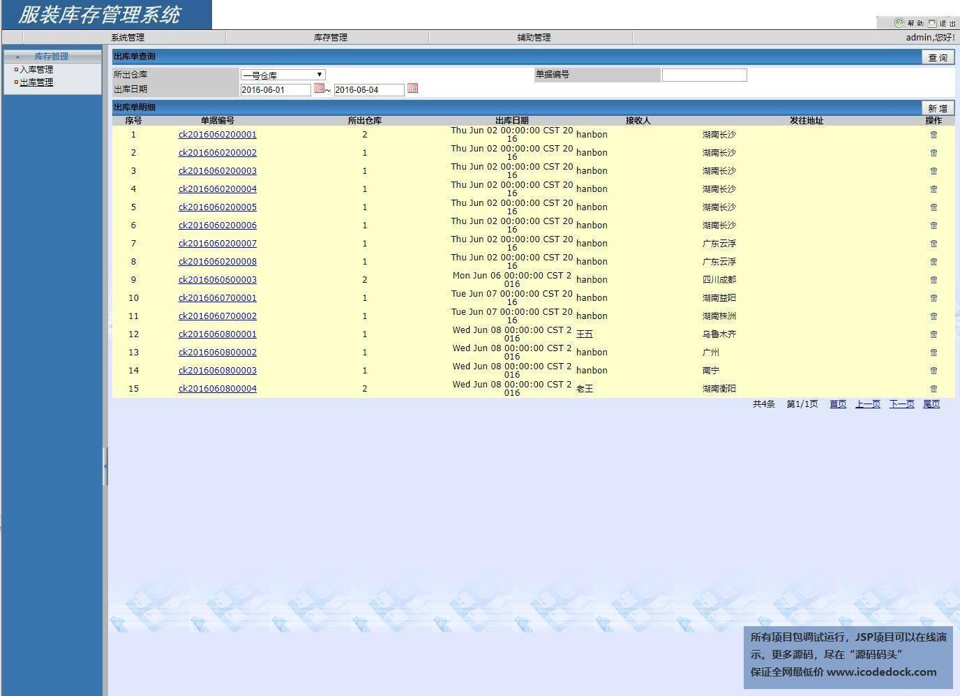 源码码头-SSM服装进销存管理系统-管理员角色-出库管理