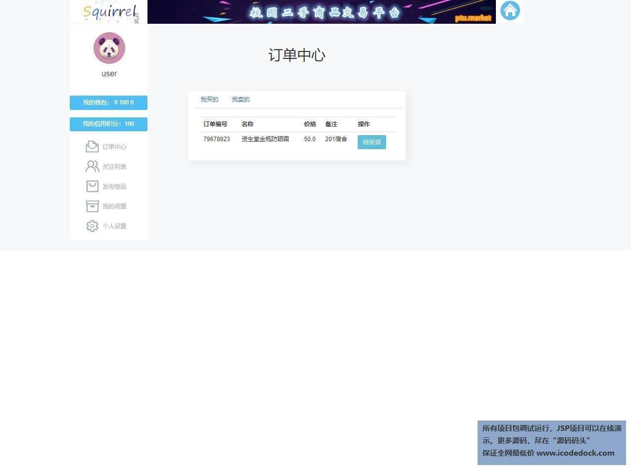 源码码头-SSM校园二手商城-用户角色-查看订单