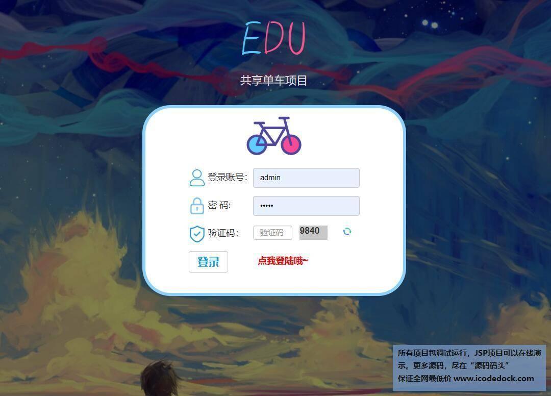 源码码头-SSM校园共享自行车出租管理系统-管理员角色-管理员登录