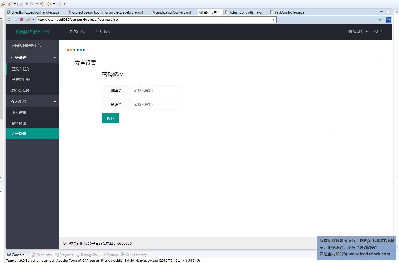 源码码头-SSM校园帮跑腿管理平台-学生用户角色-密码修改