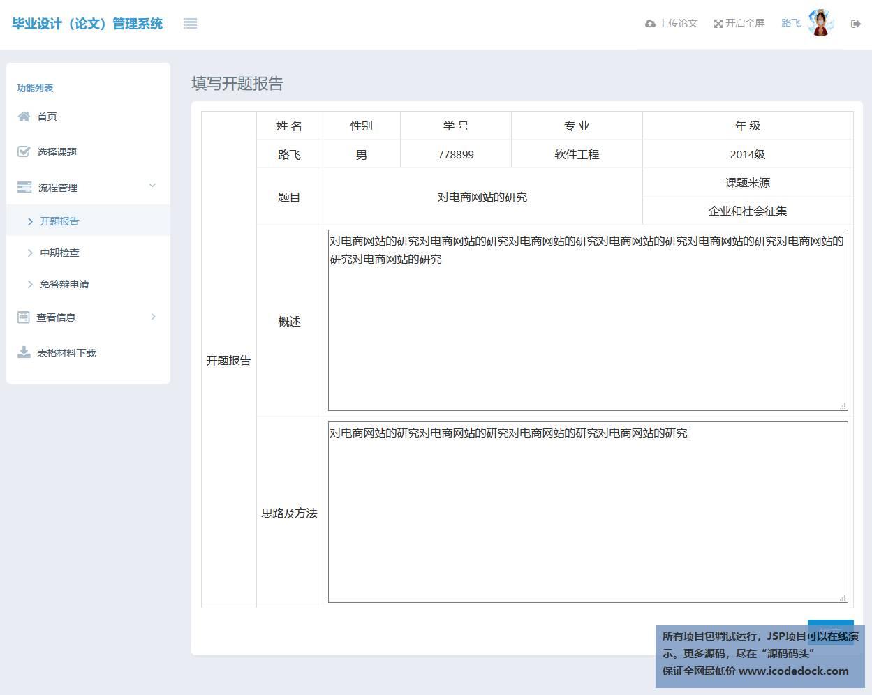 源码码头-SSM毕业设计管理系统v2-用户角色-填写开题报告