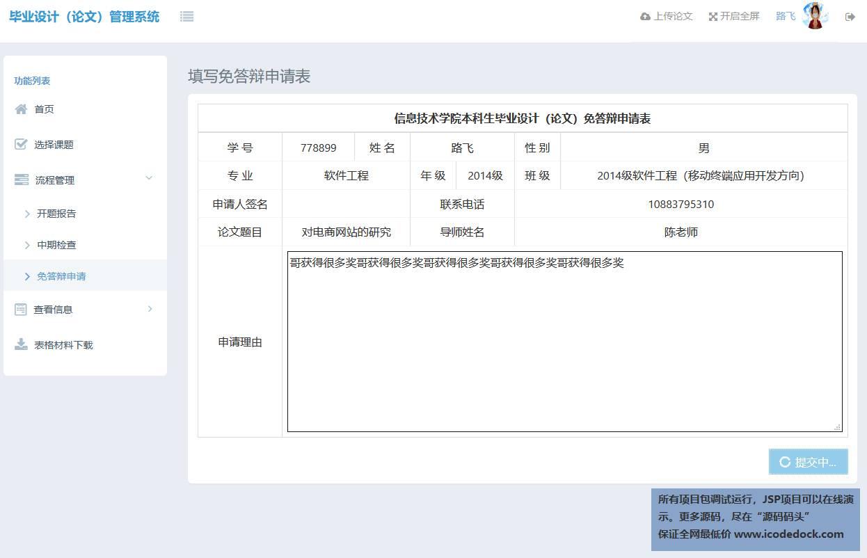 源码码头-SSM毕业设计管理系统v2-用户角色-提交免答辩申请