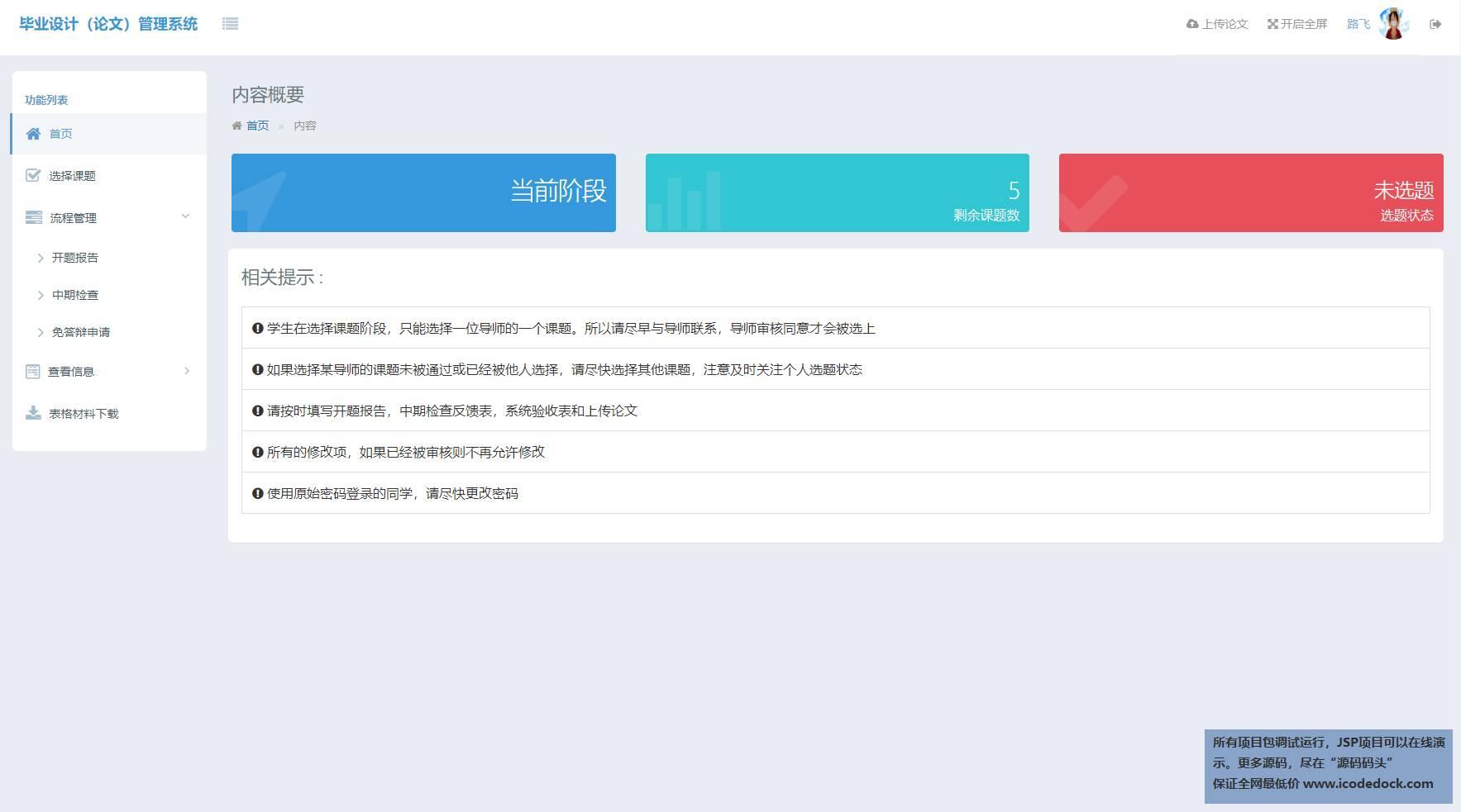 源码码头-SSM毕业设计管理系统v2-用户角色-登录后学生主页面