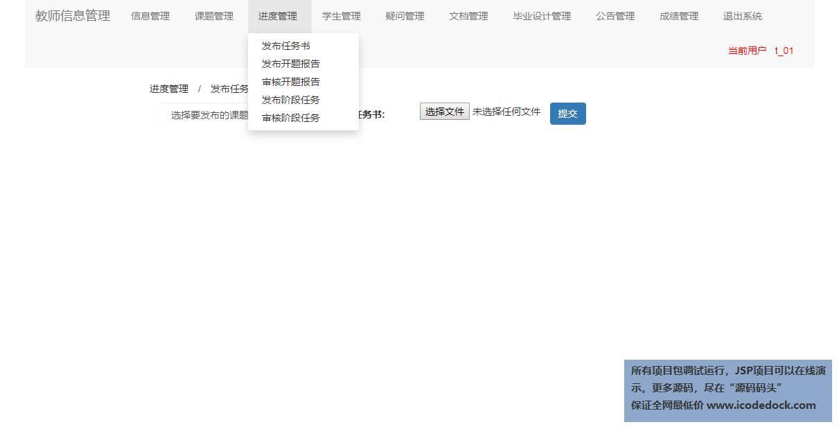 源码码头-SSM毕业设计选题管理系统-教师角色-发布开题报告等