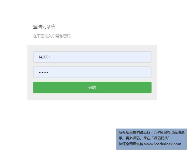 源码码头-SSM毕业设计选题管理系统-登录页面