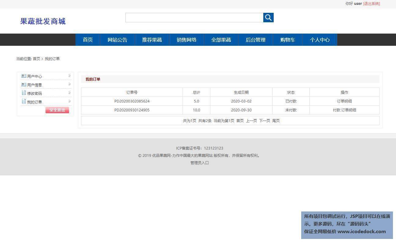 源码码头-SSM水果蔬菜商城批发网站-用户角色-查看我的订单