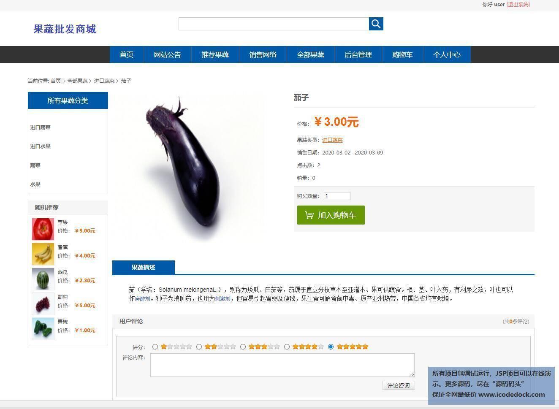 源码码头-SSM水果蔬菜商城批发网站-用户角色-查看某一个商品
