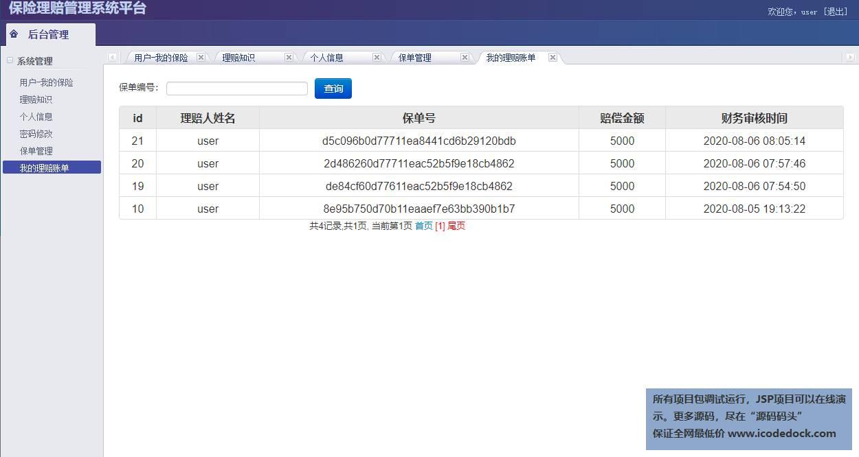 源码码头-SSM汽车保险理赔管理系统-用户角色-理赔账单管理