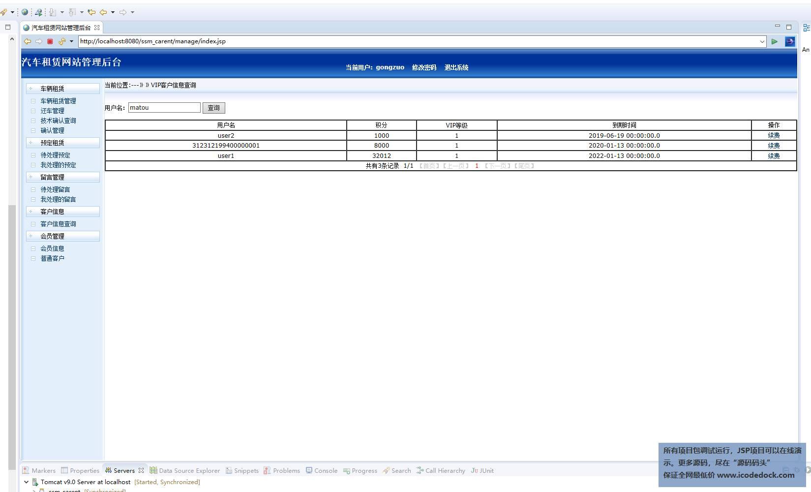 源码码头-SSM汽车出租管理系统-工作人员角色-会员管理