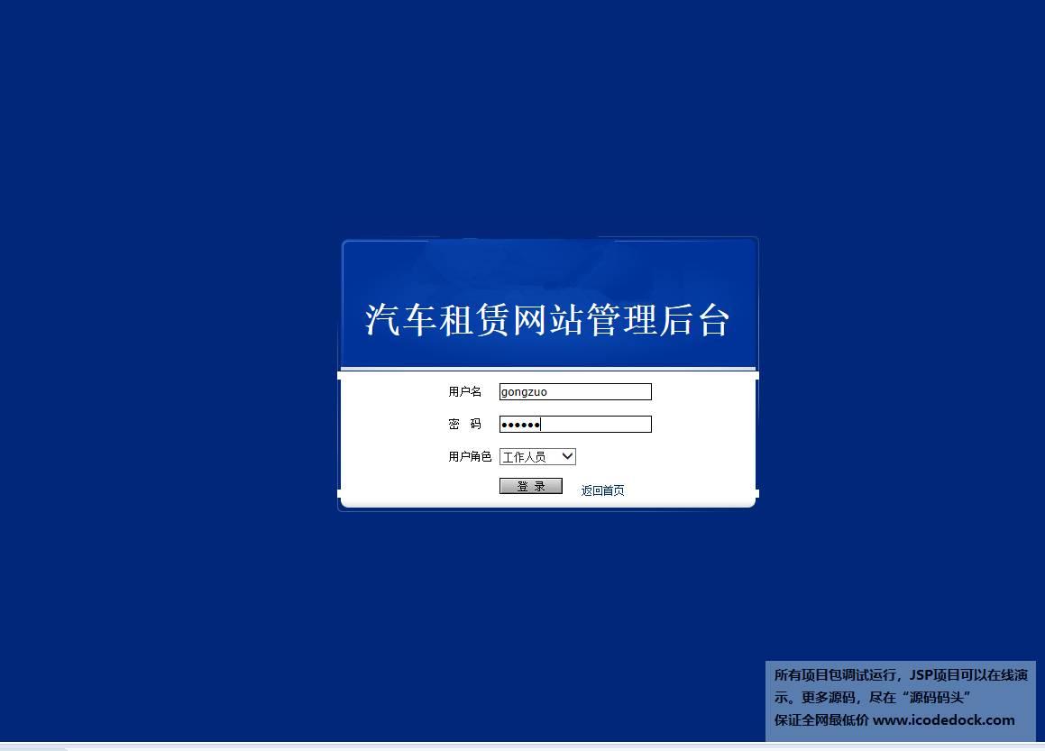 源码码头-SSM汽车出租管理系统-工作人员角色-工作人员登录