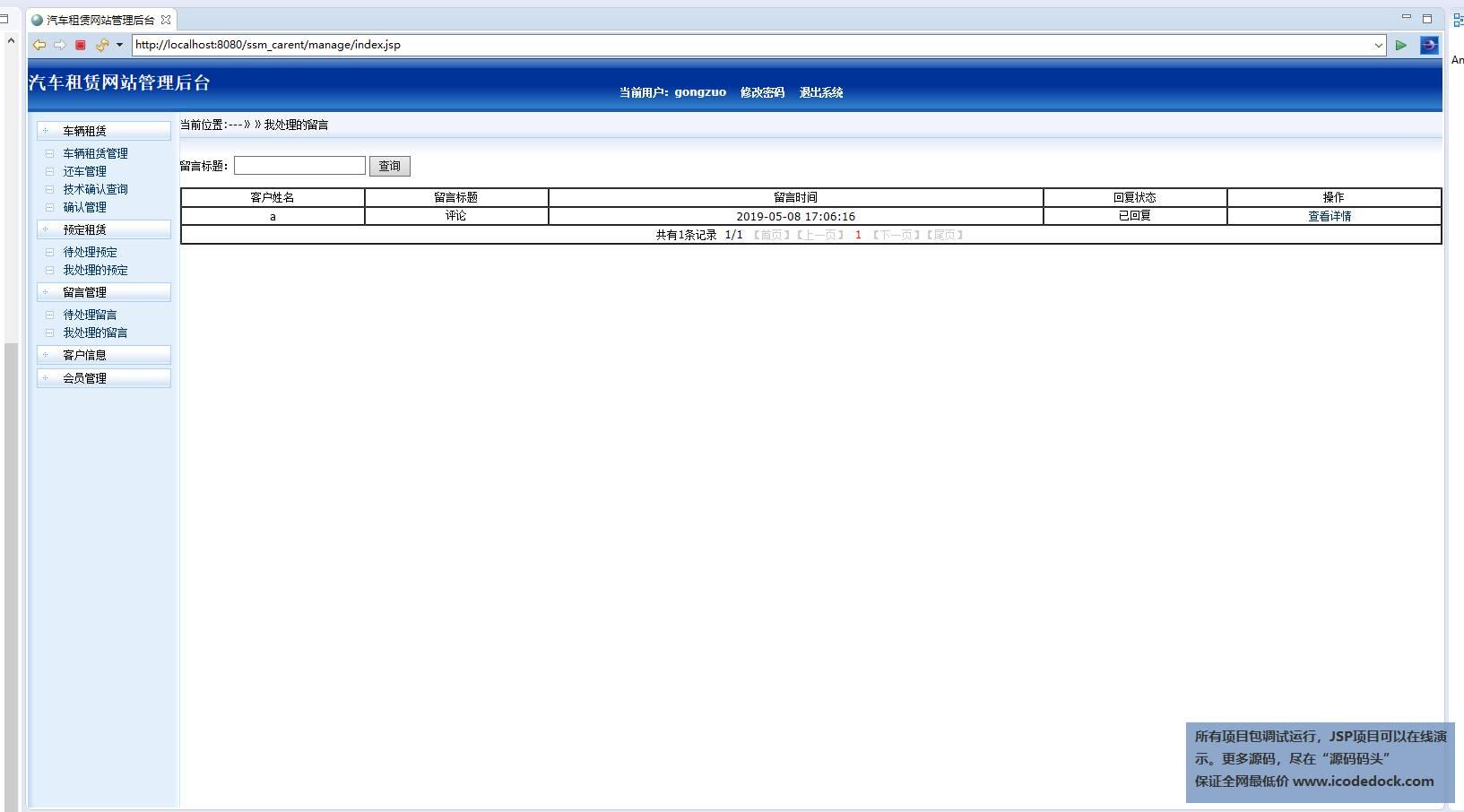 源码码头-SSM汽车出租管理系统-工作人员角色-留言管理
