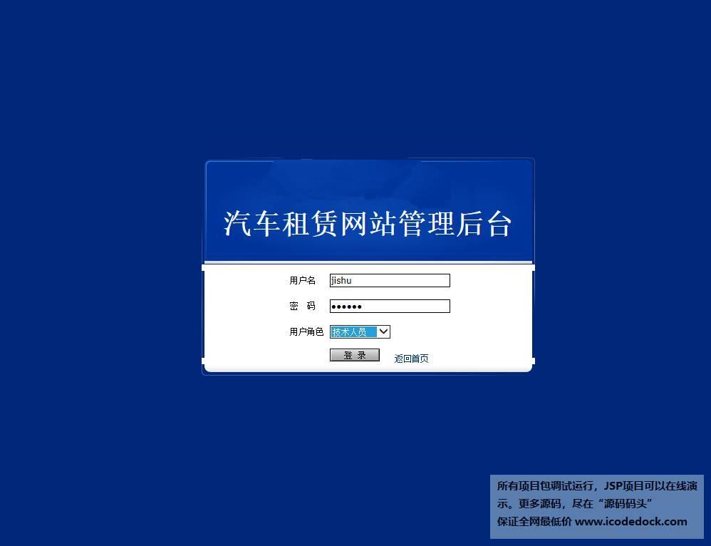源码码头-SSM汽车出租管理系统-技术人员角色-技术人员登录