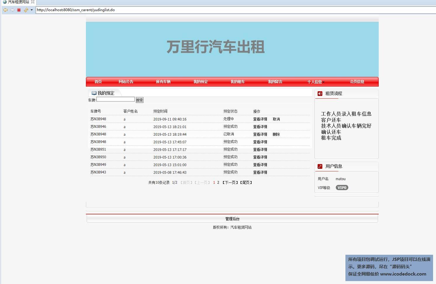 源码码头-SSM汽车出租管理系统-用户角色-查看我的预定
