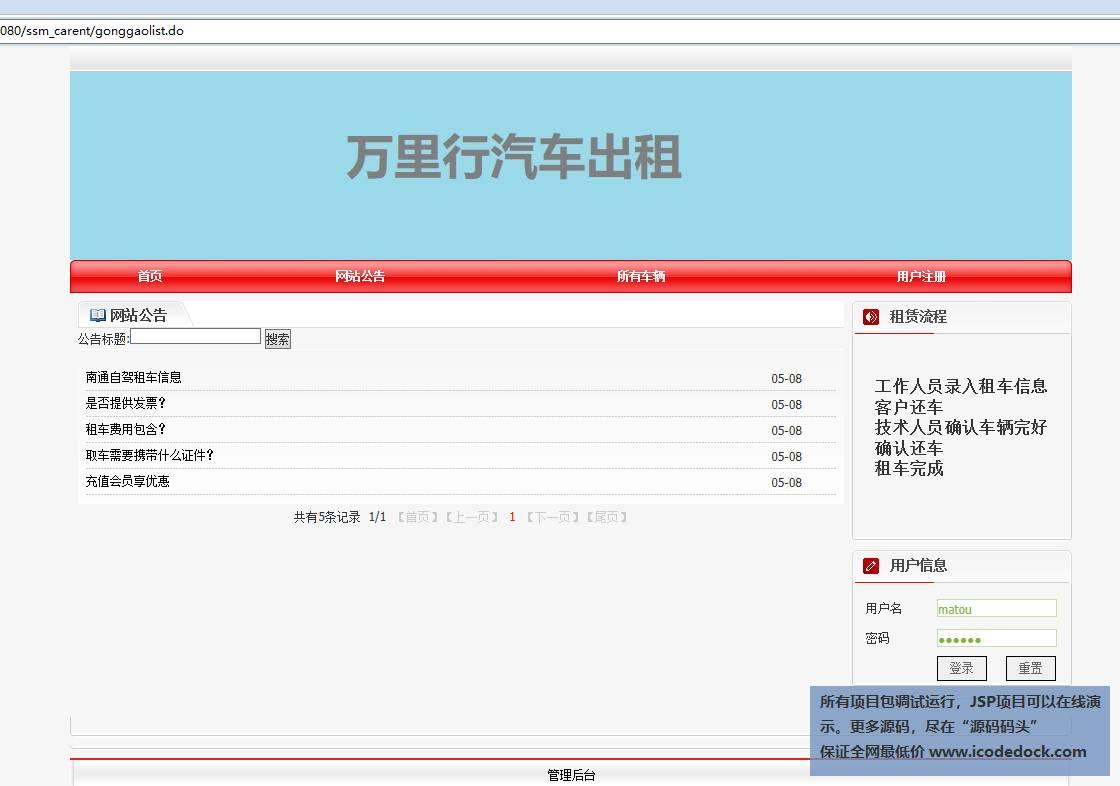 源码码头-SSM汽车出租管理系统-用户角色-用户登录
