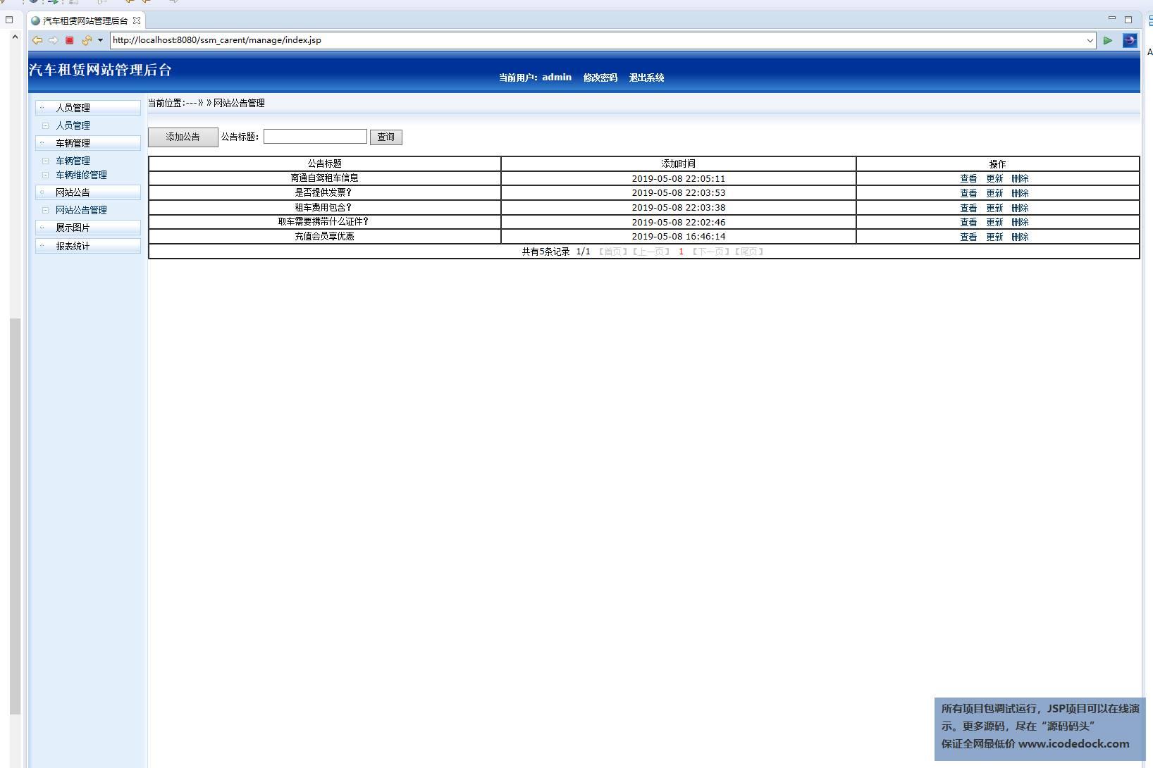 源码码头-SSM汽车出租管理系统-管理员角色-公告管理