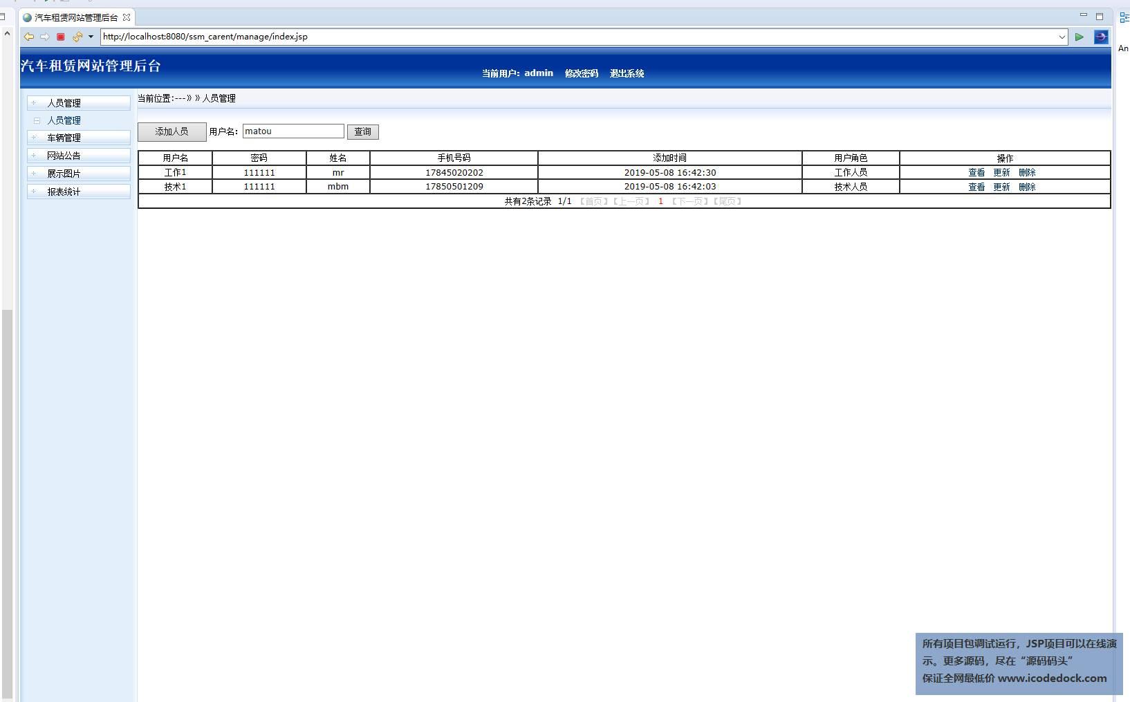源码码头-SSM汽车出租管理系统-管理员角色-员工管理