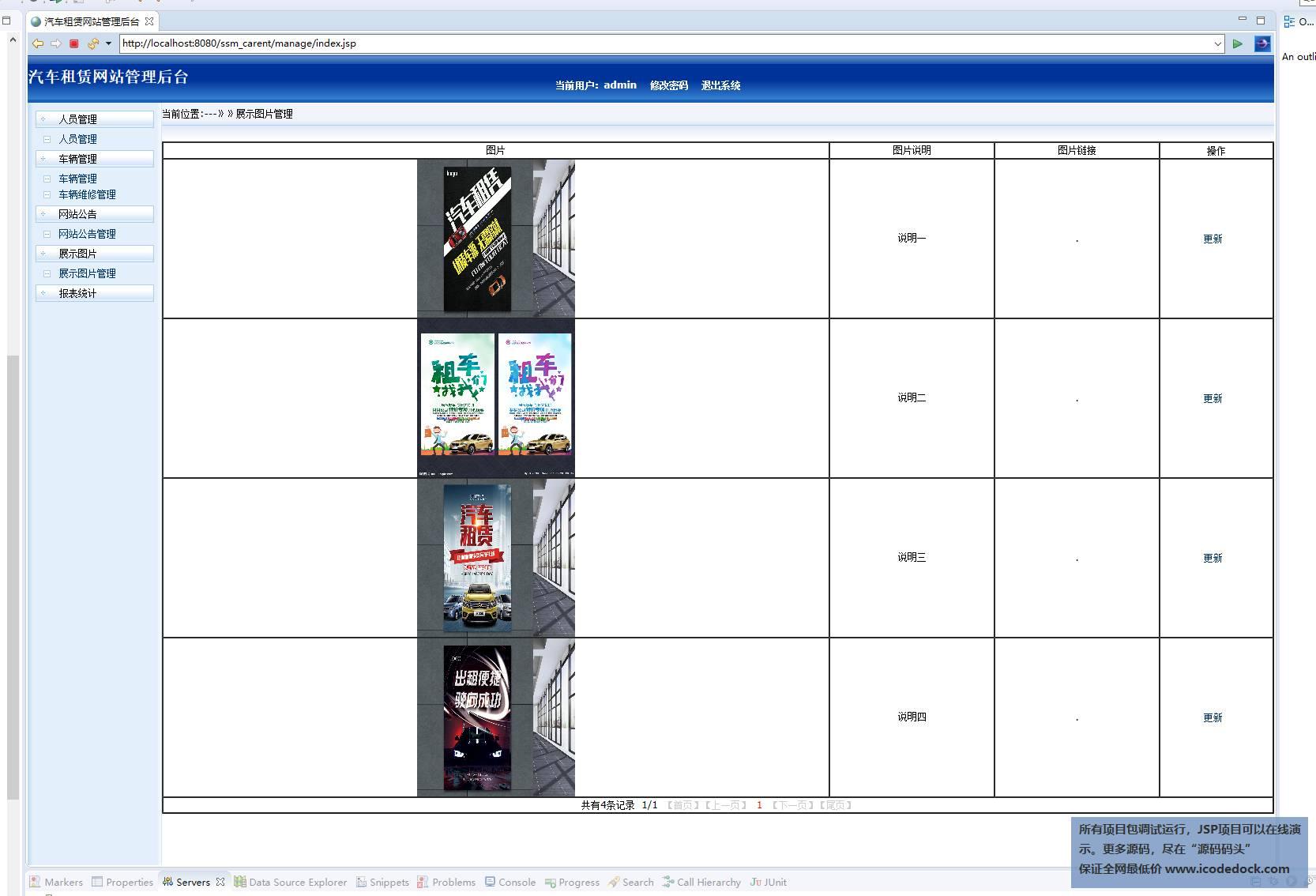 源码码头-SSM汽车出租管理系统-管理员角色-图片管理