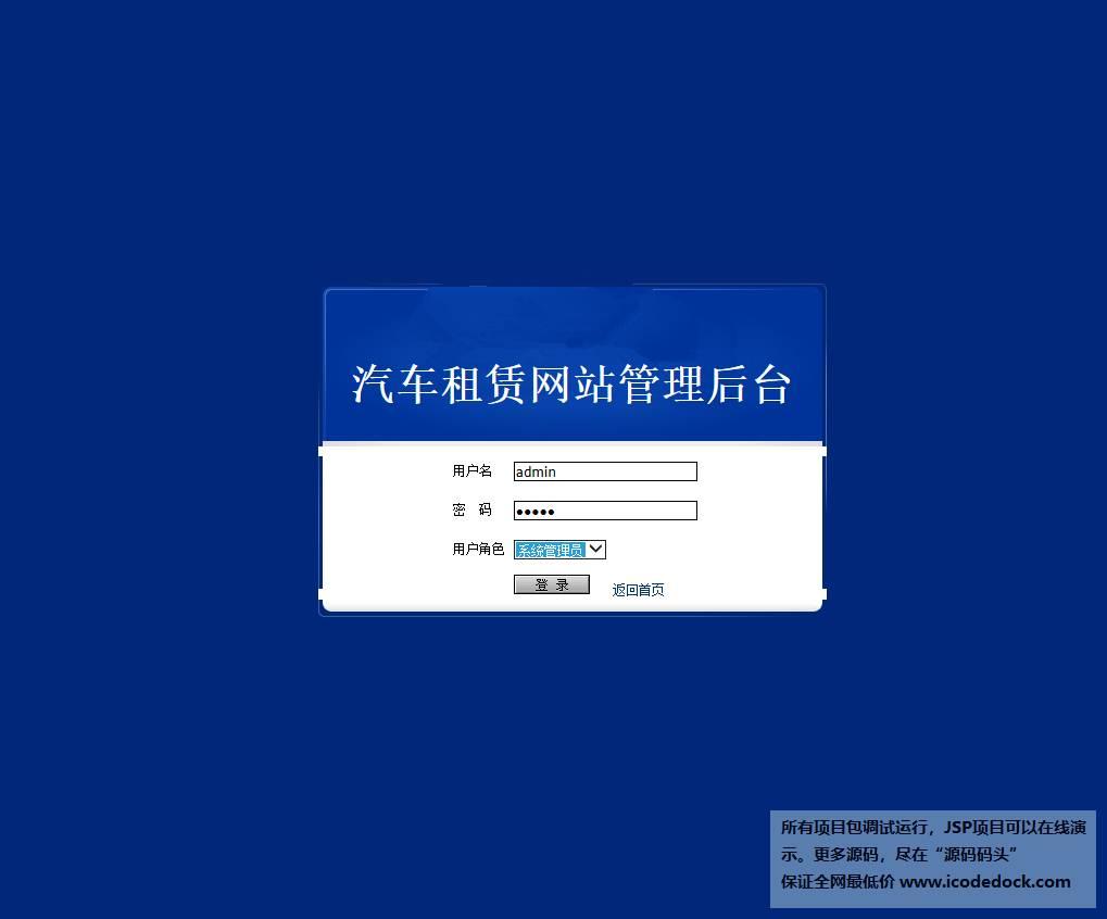 源码码头-SSM汽车出租管理系统-管理员角色-管理员登录