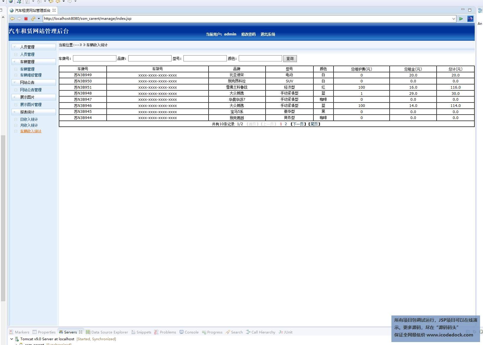 源码码头-SSM汽车出租管理系统-管理员角色-统计管理