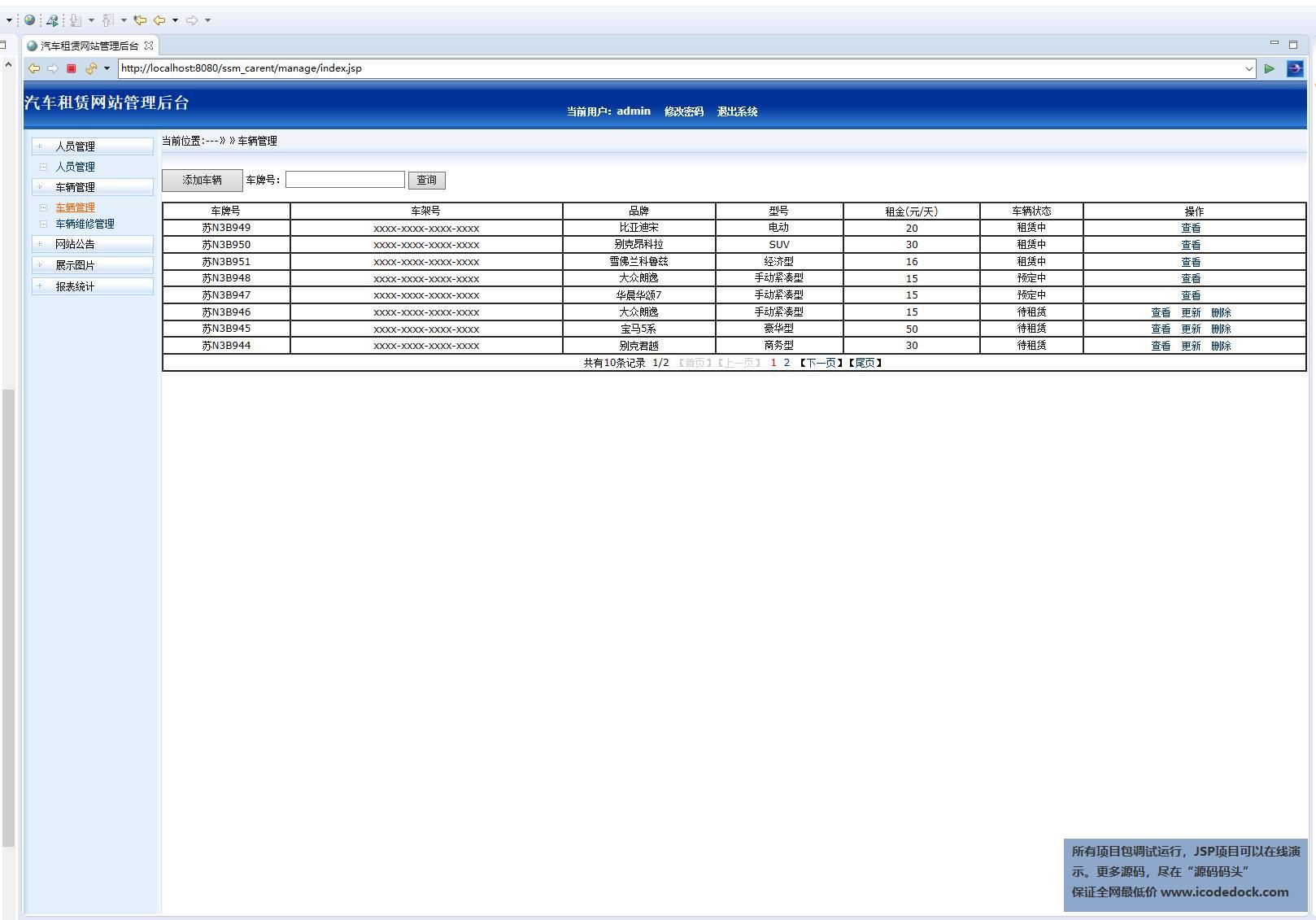 源码码头-SSM汽车出租管理系统-管理员角色-车辆管理