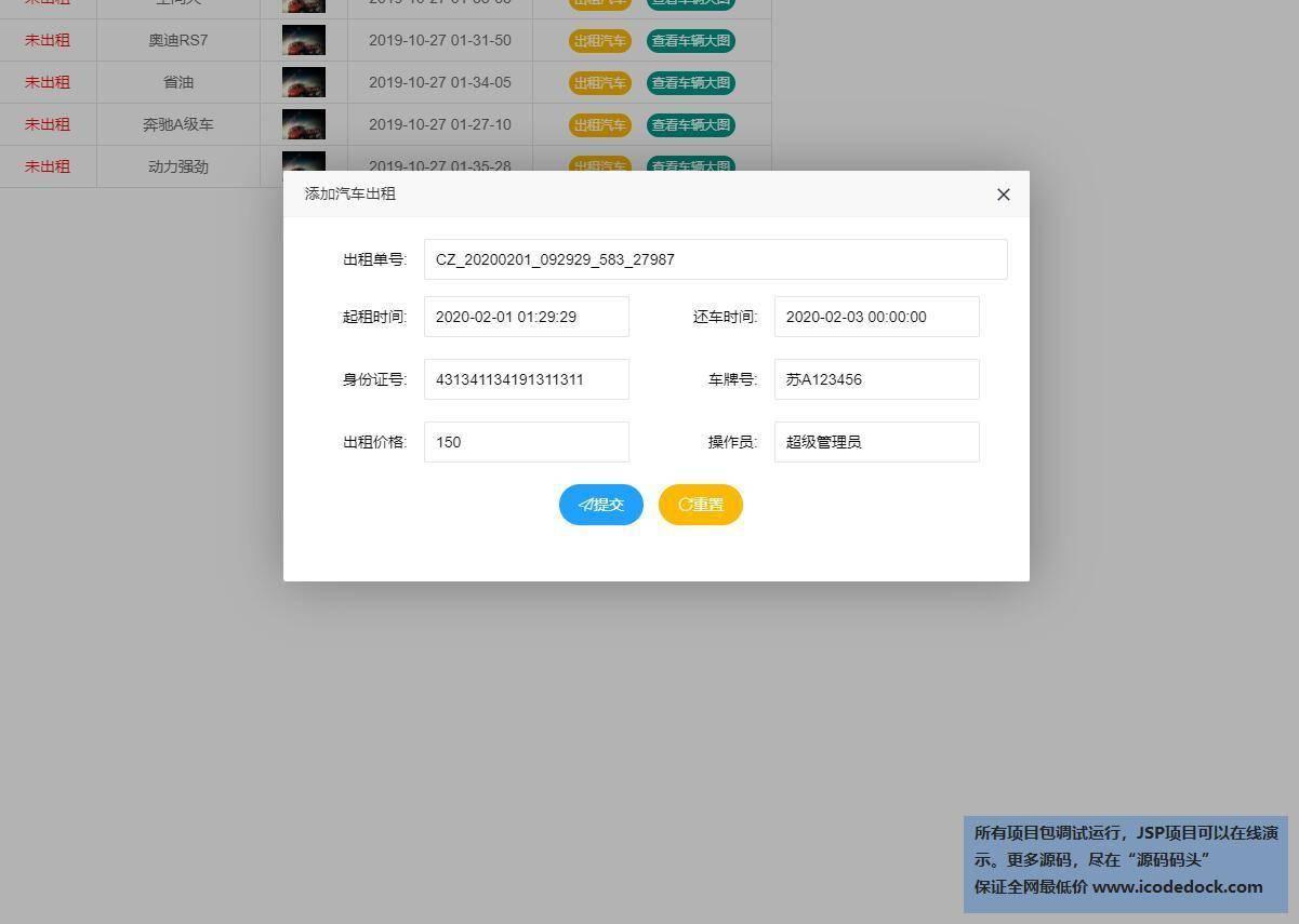 源码码头-SSM汽车租赁管理系统-管理员角色-添加出租记录
