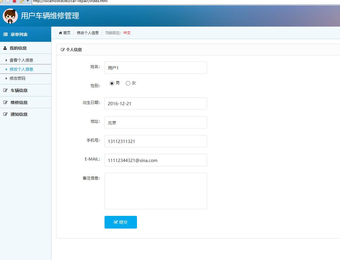 源码码头-SSM汽车维修中心管理系统-用户角色-用户信息管理