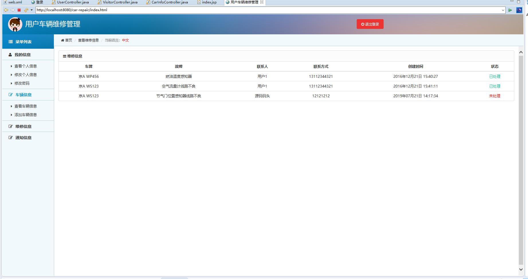源码码头-SSM汽车维修中心管理系统-用户角色-维修记录查看